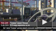 """""""Газпром"""" вернет Польше $ 1,5 млрд переплаты за газ"""