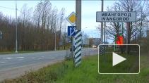 Преображение и реконструкция малых городов. Ивангород и Виллози