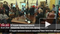 В Госдуме прокомментировали инициативу Канье Уэста стать президентом США