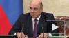 Путин вернул Мишустину обязанности премьера