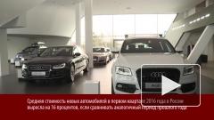 Автомобили в России подорожали на 16 процентов за год