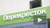 """X5 Retail Group не боится конкуренции с """"Азбукой вкуса"""""""