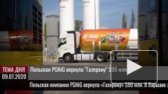 """Польская PGNiG вернула """"Газпрому"""" $90 млн"""