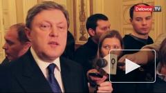 Яблочник Григорий Явлинский вышел из больницы после скандала с однопартийцами