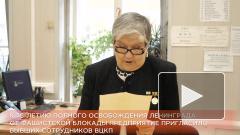 """В ГУП ВЦКП """"Жилищное хозяйство"""" поздравили блокадников"""