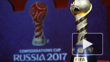 Россия попала в первую корзину жеребьевки Кубка Конфедераций – 2017