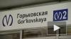 """У станции метро """"Горьковская"""" протекла крыша"""