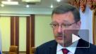 Косачев озвучил причину конфликта между Россией и Украиной