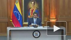Госдеп США пообещал $15 миллионов за информацию о Мадуро