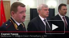 Глава ГУ МВД Петербурга Сергей Умнов заявил, что удивлен взрывом в ресторане Харбин