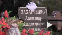 Пенсионеров КГБ считают виновными в убийстве Александра Захарченко