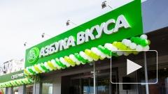 """Супермаркету """"Азбука вкуса"""" в Петербурге подсунули проблемное место"""