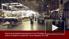 Производство автомобилей в Петербурге в 1 квартале 2016 года упало на 22 процента