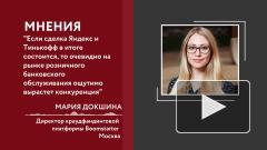"""Олег Тиньков не рассматривает сделку TCS Group с """"Яндексом"""" как продажу"""