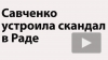 Савченко со скандалом покинула заседание комитета ...