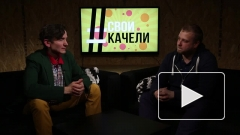 #СВОИКАЧЕЛИ выпуск №36 Юрий Жидченко