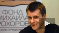 Михаил Прохоров заявил, что пойдет на президентские выборы