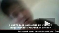 Следственный комитет проверит видео о нарушениях на выборах, которые появились раньше срока