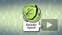 Бизнес-кухня: рецепт альтернативной энергетики от Виталия Бегаря