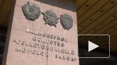 Бывший завод Порошенко в Севастополе сделают главной базой ремонта кораблей ЧФ