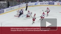 ЦСКА вновь обыграл СКА в полуфинале Кубка Гагарина