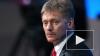 Песков призвал смотреть на доклад Британии «через ...