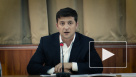 Зеленский рассказал, об СМС с потерями на Донбассе