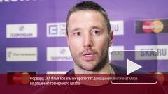 Агент Ковальчука: Илья хочет выступать за национальную команду