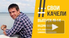 #СВОИКАЧЕЛИ Выпуск №14 Вадим Волков