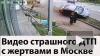 Появилось видео страшного ДТП с жертвами в Москве