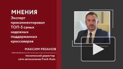 Эксперт прокомментировал ТОП-5 самых надежных поддержанных кроссоверов