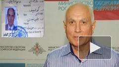 Якобы убитый в Сирии российский генерал Кужеев появился перед камерами