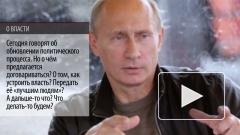 Владимир Путин начал раскрывать свою программу по кусочкам
