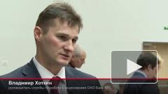 В Петербурге прошла встреча акционеров банка ВТБ