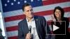 Республиканец Ромни сделал третий шаг к посту главы США
