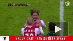 """""""Манчестер Юнайтед"""" объявил о трансфере ван де Бека"""