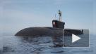 """Министерство обороны показало на видео подводную лодку типа """"Борей"""""""