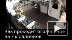 Как проходит ограбление на 7 миллионов рублей