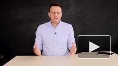 """ЕСПЧ обязал Россию выплатить Навальному €20 тыс по делу """"ИВ Роше Восток"""""""