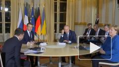 МИД РФ прокомментировал разговор на повышенных тонах на саммите в Париже