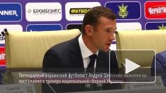 Шевченко стал главным тренером сборной Украины