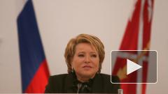 Валентина Матвиенко может уйти с поста спикера Совета Федерации