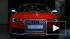 Audi открыла прием заказов на Audi RS5 Coupe в России