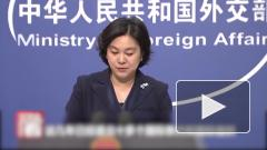 МИД Китая оценил выход России из Договора по открытому небу