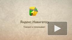 """Крупнейший российский поисковик представил свой """"Яндекс.Навигатор"""""""