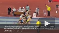 В Кремле прокомментировали решение МОК об участии россиян в ОИ