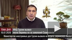 МИД Грузии вызвал посла Украины из-за заявлений Саакашвили