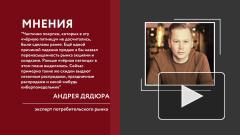 """Траты россиян в """"чёрную пятницу"""" упали почти на 40% на фоне пандемии"""