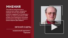 Байден назвал Россию главной угрозой США