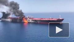 МИД Ирана выразил протест Великобритании после обвинений в атаке танкеров в Оманском заливе